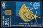 Telefoonkaart Griekenland Greece 1999 11 99 For Clean Seas and Beaches 2192