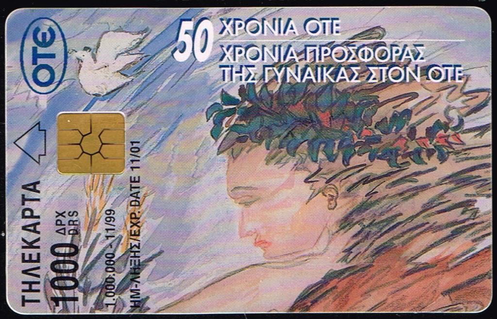 Telefoonkaart Griekenland Greece 1999 50 Years 11/99 2191