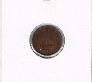 Koninkrijksmunten Nederland 1975 koningin Juliana 1 cent